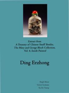 Ding Erzhong